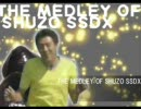 星のシューゾー組曲「THE MEDLEY OF SHUZO SSDX」 thumbnail