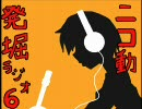 ニコ動発掘ラジオ part6