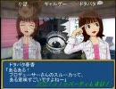 【アイマス架空-taleパーティL4U!】春香たちの風景 前編【NovelsM@ster支援】 thumbnail