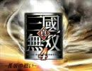 【ゲームBGM】真・三國無双4 ~其のニ~