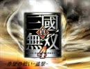 【ゲームBGM】真・三國無双4 ~其の三~