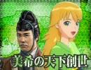 【アイマス架空-taleパーティーL4U!】信長の野望 天下創世支援-宣伝PV- thumbnail