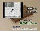 内蔵音源マニアックス B面 80's ゲームBGM(ファミコン・PC・その他)