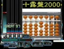 [BMS][太鼓の達人]十露盤2000 -SP ANOTHER-(オートプレイ)