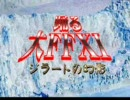 踊る大FF11 2003(ジラードの幻影)