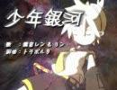 【歌ってみた】少年銀河【あさまる】 thumbnail