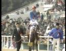 20世紀の名馬 第46位 スーパークリーク