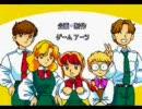セガサターン ゆみみみっくすREMIX 3/3