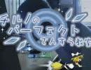 【東方クラッシャー】 チルノのパーフェクトさんすう教室 - TAPIOCA Mix