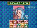 ときめきメモリアル2 対戦ぱずるだま 水無月琴子