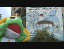 ケロロ軍曹が行く 大阪・巨大アーチ式水門めぐり