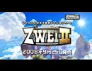 「ZWEI2」デモムービー(ナレーションあり)