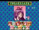 ときめきメモリアル2 対戦ぱずるだま 寿美幸