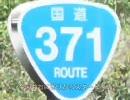 【酷道ラリー】国道371号線 その12