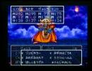 SFC版 ドラクエ3 ラストバトル~エンディング
