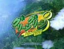 MAD グリーングリーン3 OP ハローグッバイ / 佐藤裕美 FullVer 修正版
