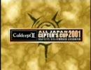 カルドセプト2nd    ALL JAPAN CEPTER'S CUP 2001  -part1-