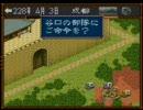 【三国志4】三國志Ⅳで中国征服してみる その54