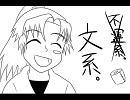 【忍玉】六年生で文系理系体育会系【手描き】 thumbnail