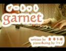 【シャノ】「ガーネット」を弾き語ってみたよ【奥華子】