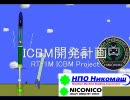 【phun】で大陸間弾道ミサイルを作ってみた【発射実験の巻】