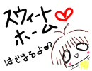 【♀実況】悪餓鬼のスウィートホームへようこそ☆18【初プレイ】 thumbnail