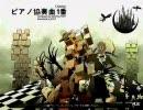 DJMAX 040 - ピアノ協奏曲1番