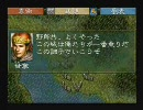 【三国志5】 袁術で皇帝を目指す 第20夜
