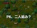 PKをガッカリさせる団 闘魂編