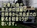 初音ミクが「空港」の曲で京王井の頭線の駅名を歌いました。