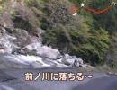【ニコニコ動画】【酷道ラリー】国道371号線 その13を解析してみた