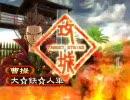 三国志大戦3 ガチ低品が城門ダイブデッキで特攻するようです。12発目 thumbnail