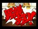 逆転裁判~Full Voice Edition~