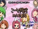 コードギアス『反逆のC.C.二籠』・偽OP thumbnail