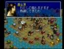 『水滸伝~天導一〇八星』プレイ動画-Part11