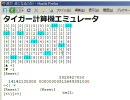 【ニコニコ動画】JavaScriptでタイガー計算機作ってみた。を解析してみた