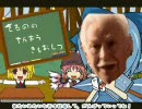 【ヴェルオリ】ジイサンのパーフェクトきゃんでぃ教室【チルノ】