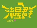 【モスカ】酢花゜流星群【飴】 thumbnail