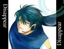 【KAITO】Disappear【オリジナル】 thumbnail
