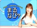 第03回 PONY CANYON STYLE まるなび?