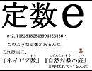 役に立つ(ジュラル星人くらい間接的)ニコニコ数学教科書『定数e』 thumbnail
