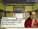 第51位:【東方】魔理沙遊興記 第18話 信玄上洛4