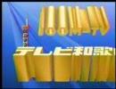 テレビ和歌山 クロージング&オープニング(アナログ波)