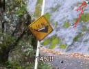 【ニコニコ動画】【酷道ラリー】国道371号線 その14を解析してみた