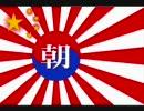 反日主義者のたどる道72 〜朝日新聞、世田谷技術実験場閉鎖&輪転機2個停止に追い込まれる