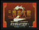 SANGOKU COMBAT -ZERO- Songo War  修正版