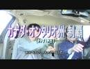 アメリカ全州制覇の旅2008 第3話 後編(6/8)