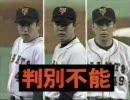 【ニコニコ動画】プロ野球好珍プレー勇者のスタジアム2001 Part.3 各種部門編を解析してみた