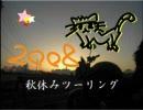 2008秋ツーリング①【宇都宮→袋田の滝→仙台】