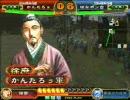 三国志大戦2 【かんたろぅ vs はなポン☆】 ~ 若獅子の覚醒編 part 3 ~